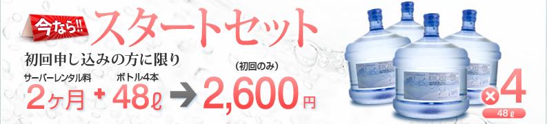 TOKAIのおいしい水の宅急便
